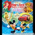Disneyice2010