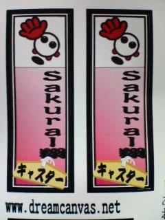 千社札…マボ&翔