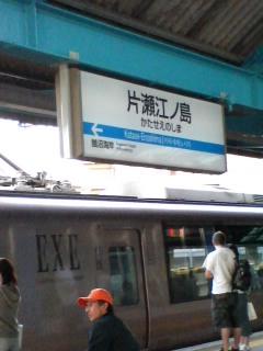 江ノ島から帰るよ〜