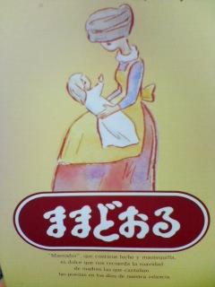 ガマンしよっ(>_<)
