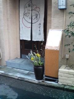 猫と花…神楽坂♪