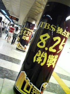 渋谷駅…世陸の告知