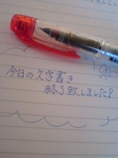 万年筆…ご苦労さん
