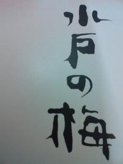 水戸銘菓♪