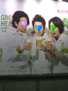 GREENな三人