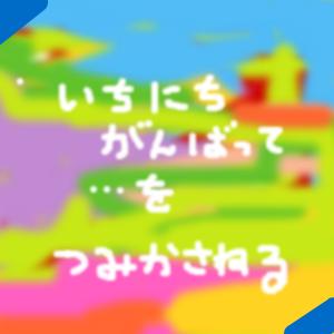 Cocolog_oekaki_2011_04_17_01_49