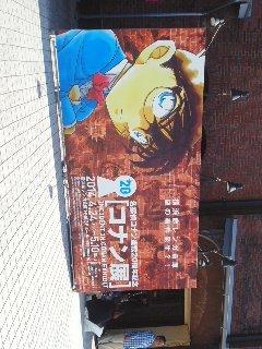 コナン展瑫赤レンガ倉庫